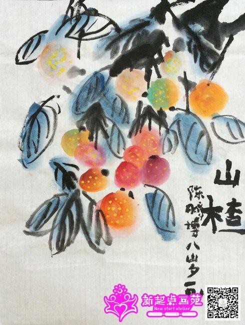 山楂-国画初级班2014年8月19日(3)
