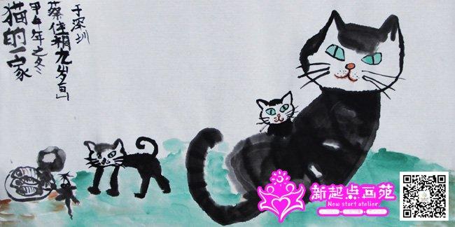 写意国画猫-国画初级班2014年11月15日