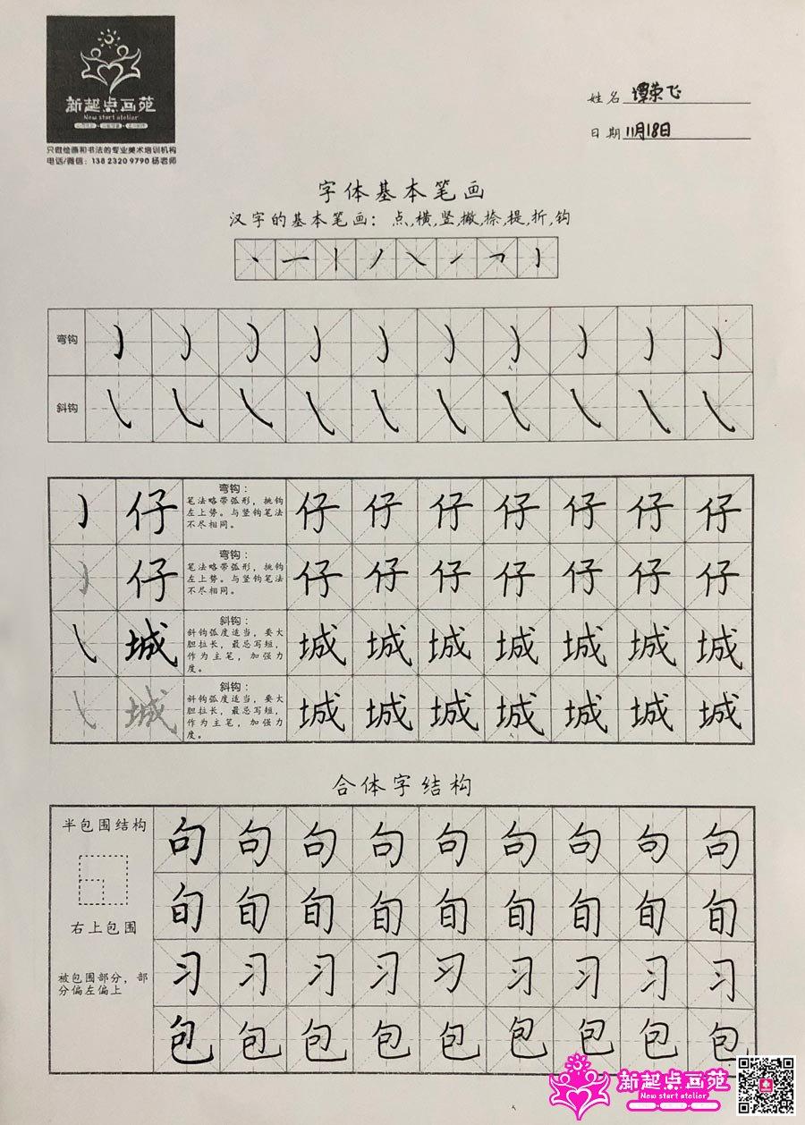 谭荣飞(写)