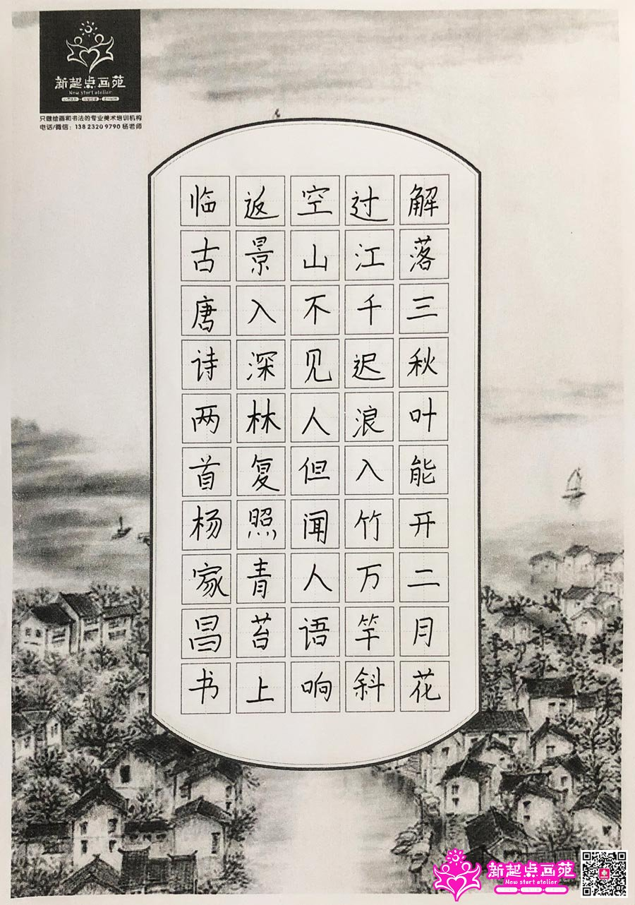 杨家昌(写)
